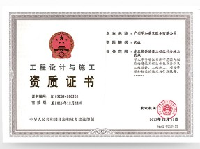 Certificate of engineering qualification